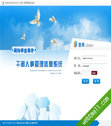 asp干部人事管理系统网页毕业设计