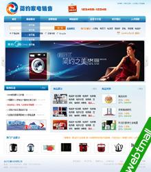 asp网上家电销售系统毕业设计