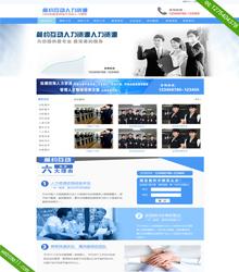 asp人力资源管理系统网站毕业设计