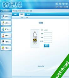 在线教学管理asp动态网站毕业设计