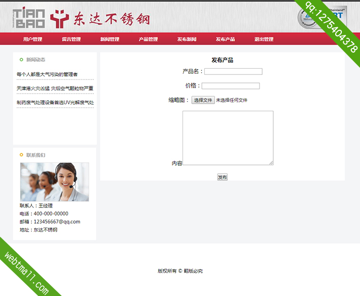 asp.net公司企业期末网页作业