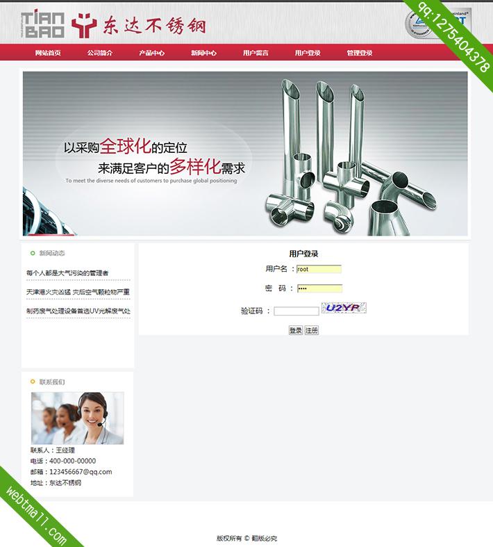 asp.net公司企业管理系统
