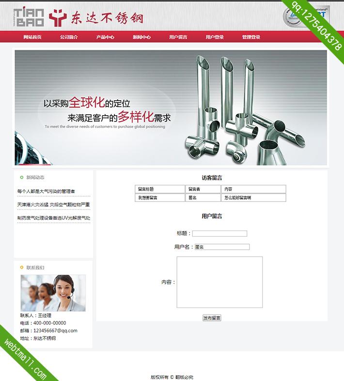 vs企业网站管理系统