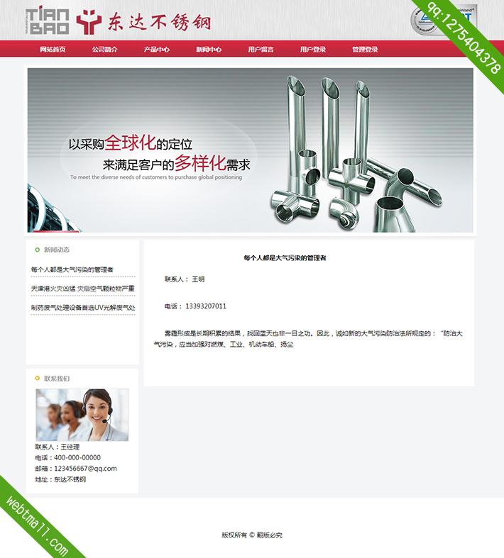 asp.net公司企业动态网页制作作业