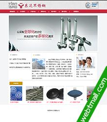 asp.net sql东达不锈钢企业动态网页设计作业成品