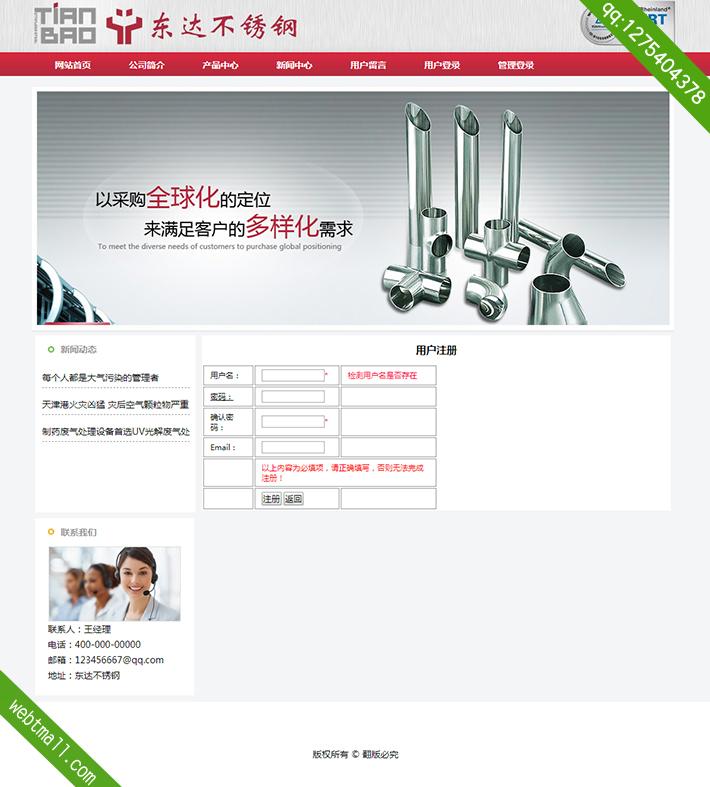 asp.net企业网站大作业