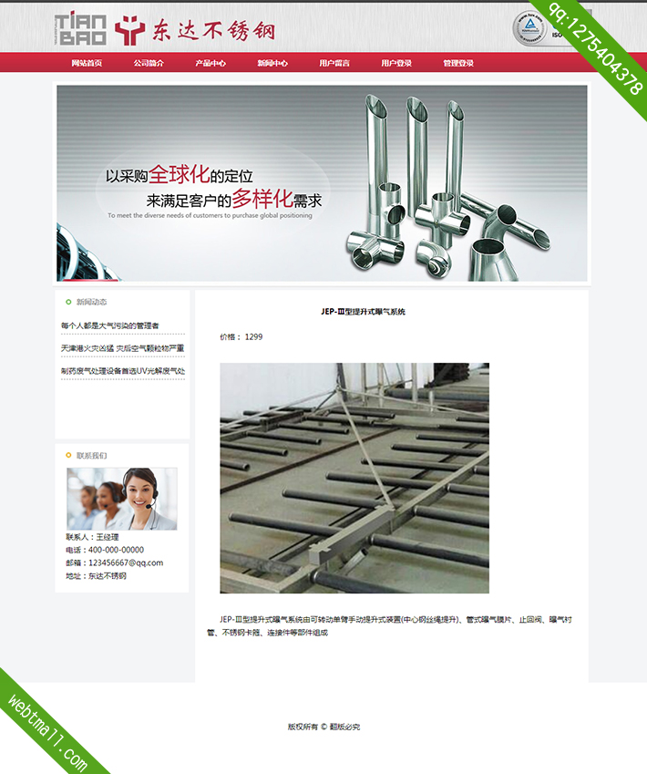 asp.net公司企业动态网站管理系统