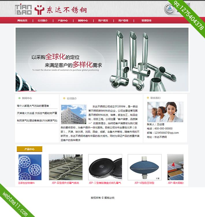 asp.net企业网站管理系统—首页