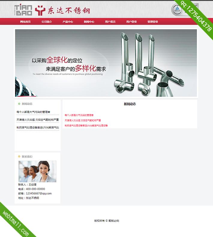 asp.net企业动态网页制作作业