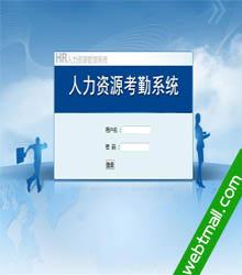 asp.net人力资源管理系统动态网页设计作业