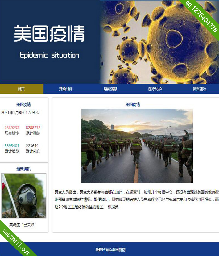 Php疫情动态网站