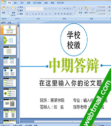 免费干练风格计算机毕业设计答辩ppt模板下载