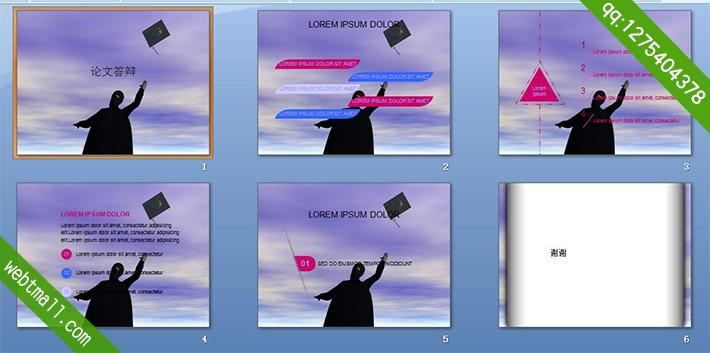 计算机毕业设计答辩ppt模板