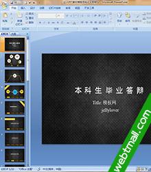 免费图标风格计算机毕业设计ppt