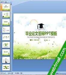免费的草原风格计算机毕业设计答辩ppt下载