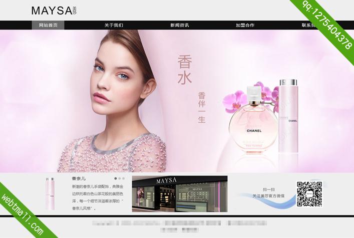 电子商务化妆品毕业设计