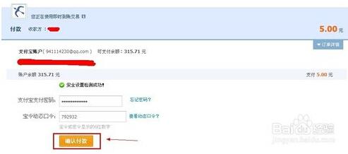 html网页作品下载付款方式