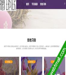 自适应复活节主题网页设计作业成品