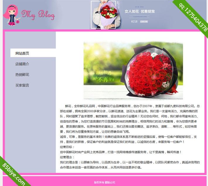 鲜花网页设计作业