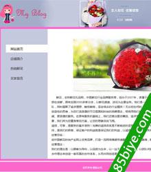 鲜花礼品主题网页设计作业成品