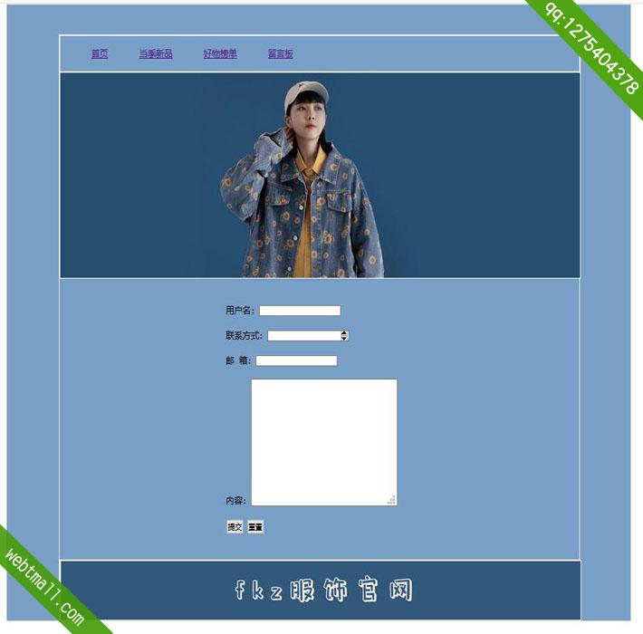 fkz服饰电子商务主题dw网页作业
