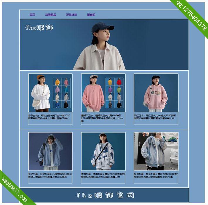 fkz服饰电子商务主题网页设计作业