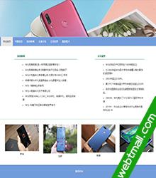 bootstrap响应式华为手机网页设计作业成品