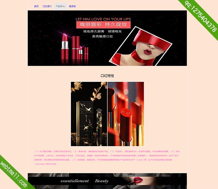 bootsrap化妆品口红网页设计作业