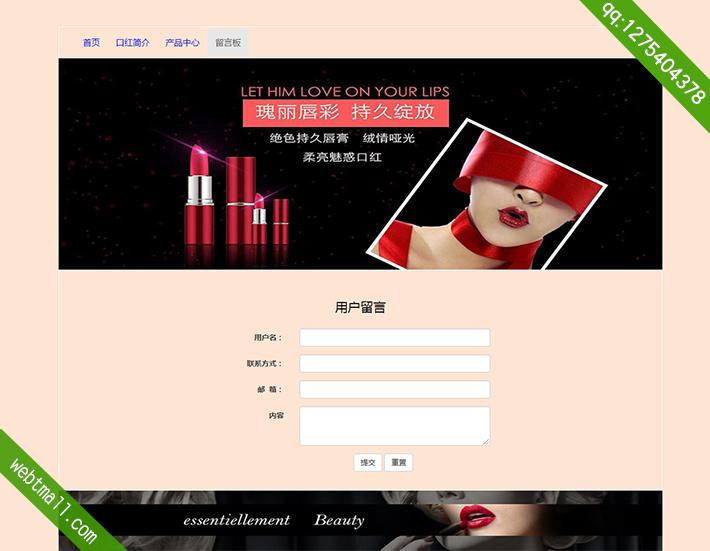bootsrap化妆品口红网页制作