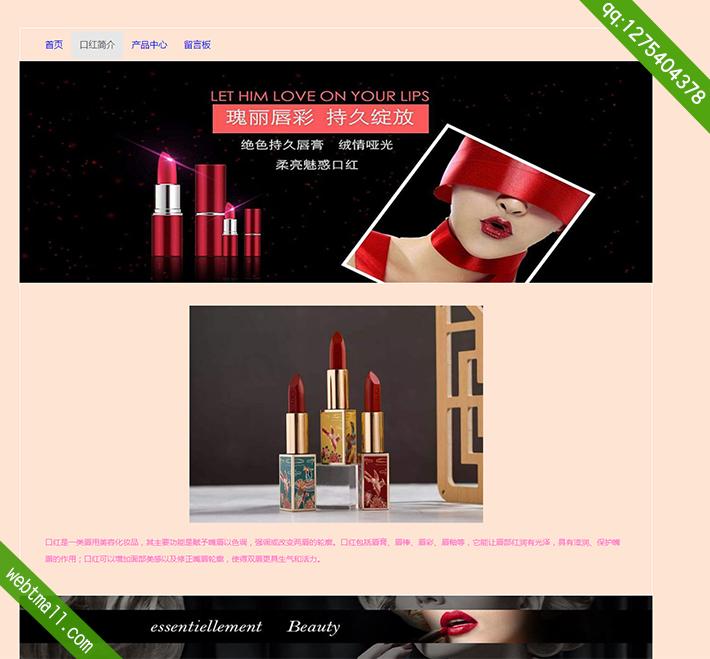 bootsrap化妆品口红html网页作业