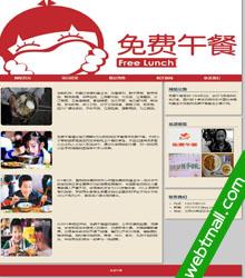 html5免费午餐网页设计作业成品