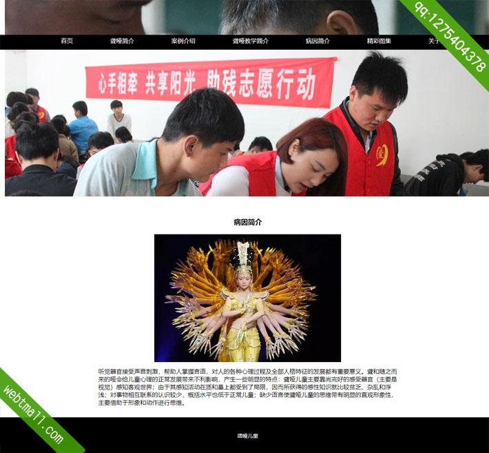 聋哑儿童网页dw作业