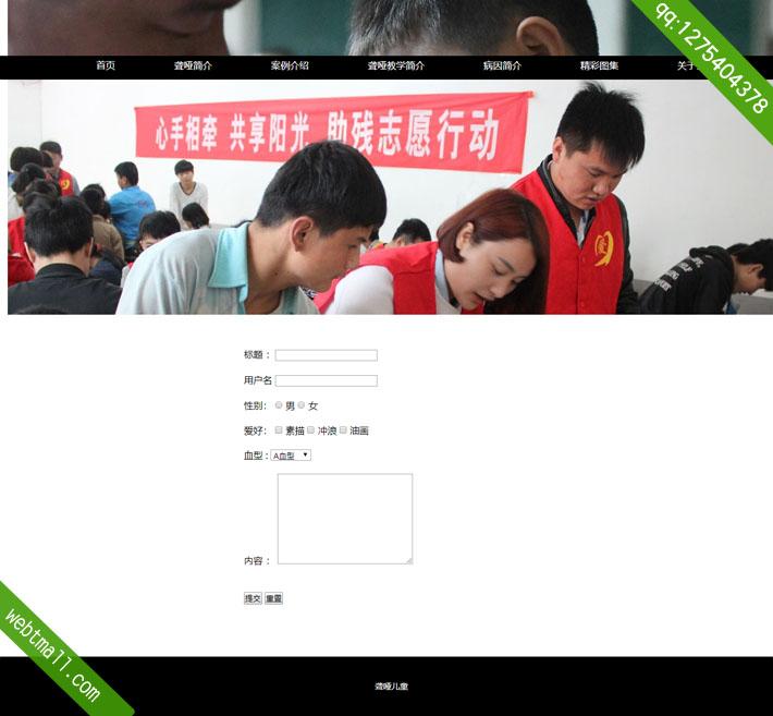 聋哑儿童网页设计作业