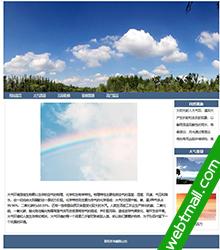 大气环境保护网页设计作业成品