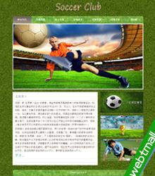 绿色背景足球介绍主题大学生网页设计作业成品div css7个页面