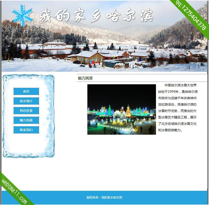 dw家乡哈尔滨网页设计作业成品