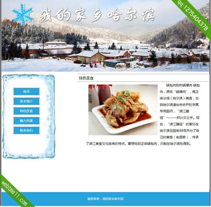 家乡哈尔滨大学生网页设计作业成品
