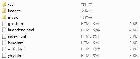 html家乡哈尔滨网页设计作业成品