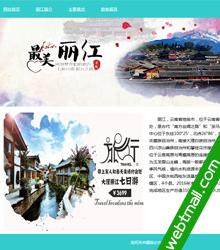 家乡丽江主题网页设计作业成品