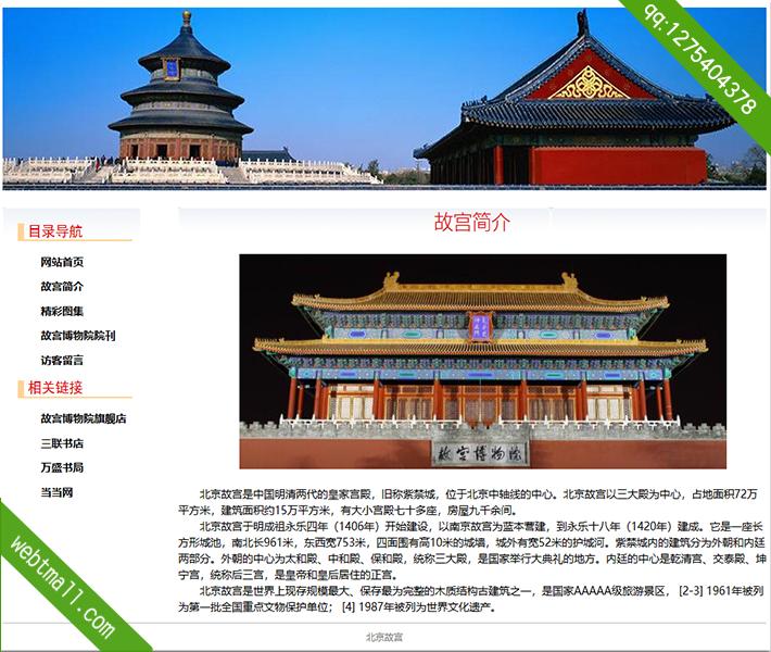 故宫旅游主题网页设计作业