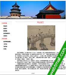 故宫旅游主题网页设计作业成品