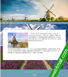 荷兰旅游网页设计作业成品