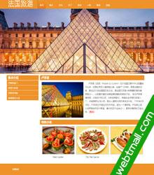 法国旅游网页作业成品下载