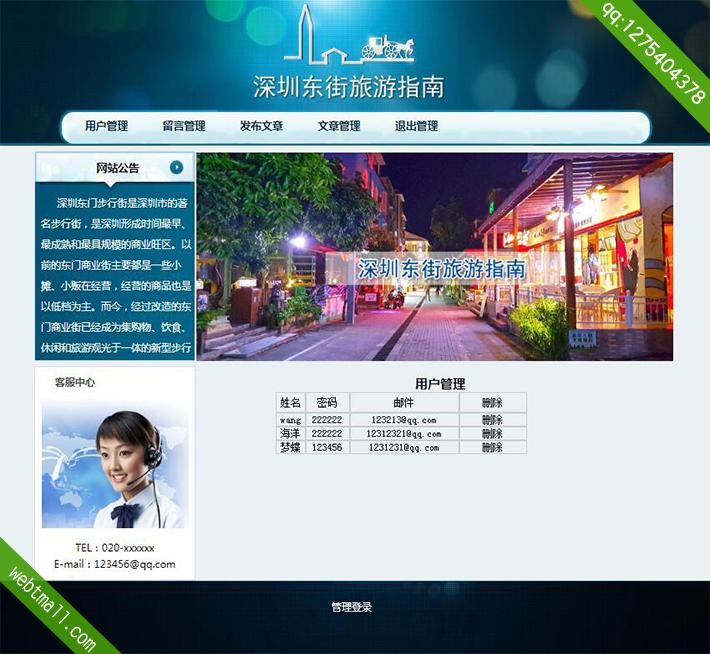 asp.net旅游管理系统-用户管理界面