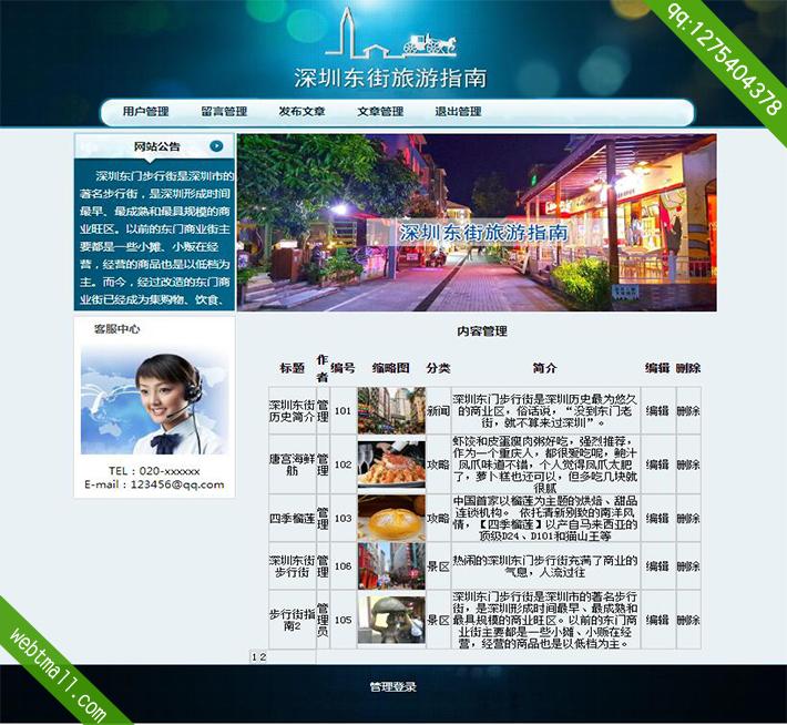 基于asp.net旅游管理系统
