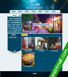 asp.net c# sql深圳东街游