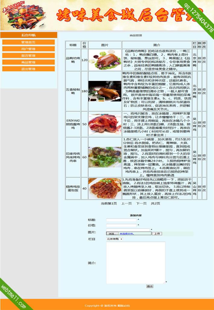 学生网页设计作业ASP烤味美食城动态网站子页商品管理