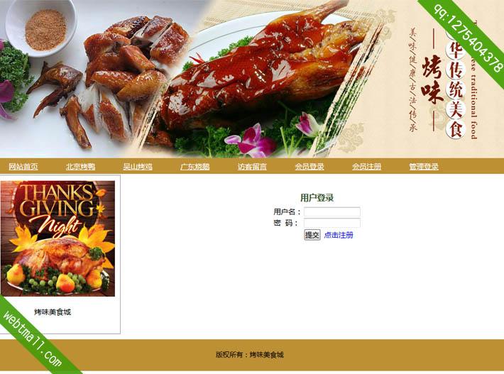 学生网页设计作业ASP烤味美食城动态网站子页用户登录