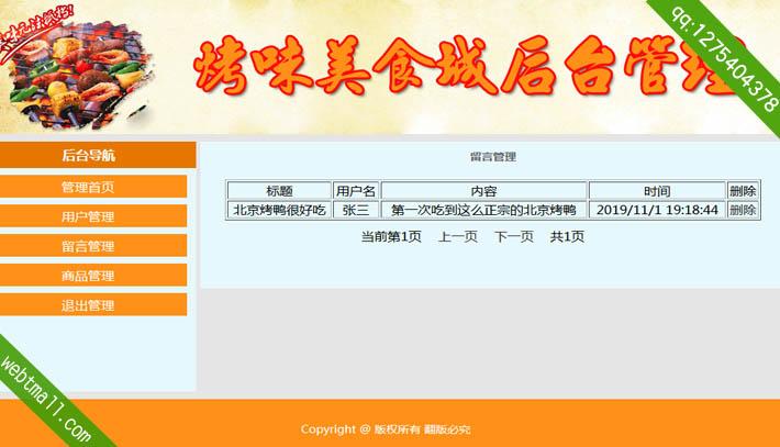 学生网页设计作业ASP烤味美食城动态网站子页留言管理
