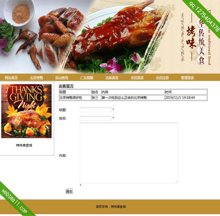 学生网页设计作业ASP烤味美食城动态网站子页访客留言